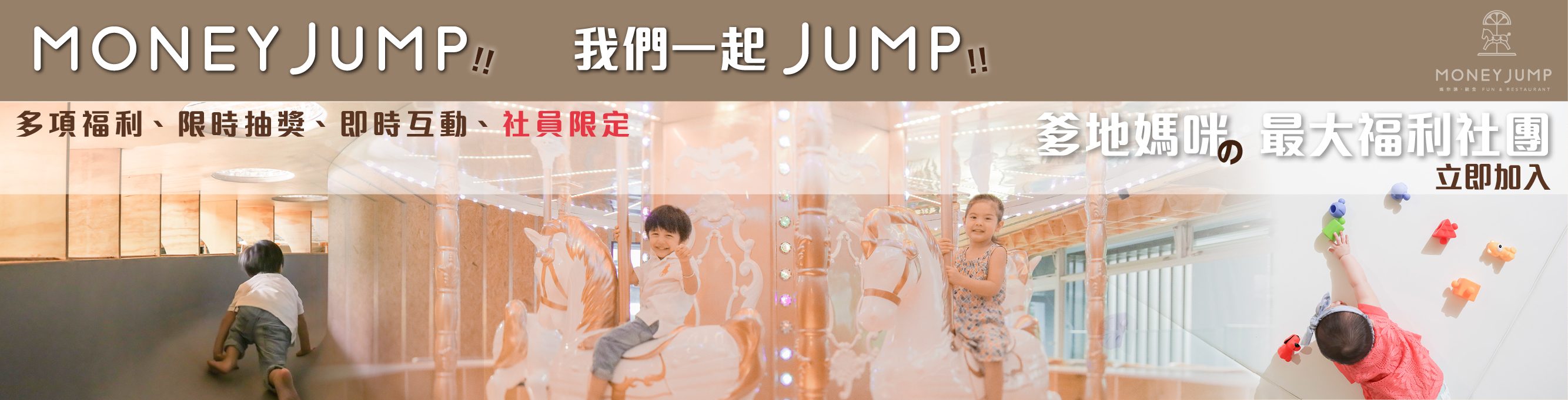 MoneyJump社團
